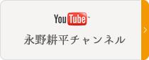 Youtube永野耕平チャンネル
