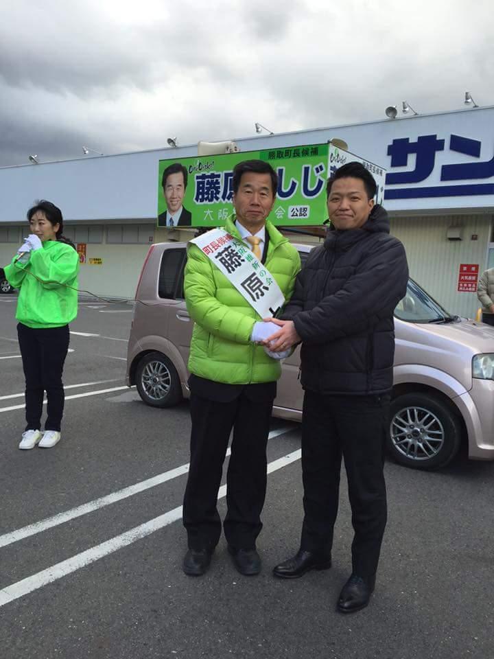 藤原としじ・永野耕平